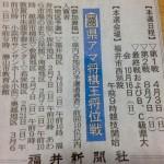 王将戦新聞広告